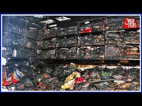 Aaj Subah: Major Fire Breaks Into Jewellery Shop In Delhi's Chandani Chowk