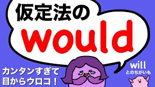 【じつは超カンタン】仮定法wouldとwillの違い 英会話ですぐ使えるwouldの使い方 大人のフォニックス[#239]