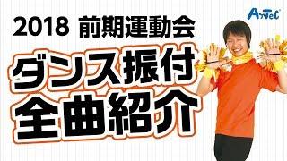 2018前期運動会ダンス振付DVD【小学校 低学年 中学年 高学年】曲紹介