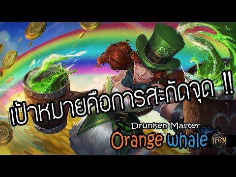 [HON whale] HON 4.2.2 - Ep.41 Drunken Master ปรับใหม่เล่นสนุกไม่พอแถมโหดอีก