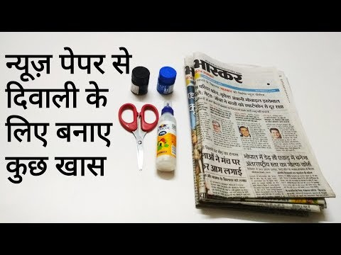 Best Out Of Waste Newspaper Craft Idea   Diwali Decoration Idea   Diy Newspaper Craft