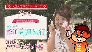 松江の吉田くんプレゼンツ 風水芸人がご案内!来んかね松江開運旅行 第1...