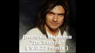 Дмитрий Маликов - До Завтра (S.U.27 remix)