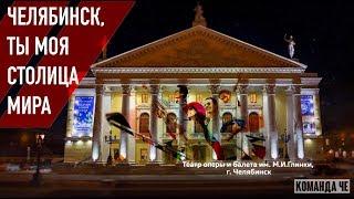 Самый красивый ролик про Челябинск! | Стихи про город Челябинск