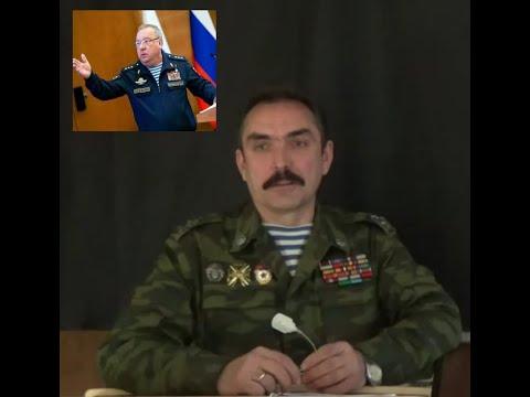 Полковник Шендаков о генерале Шаманове.