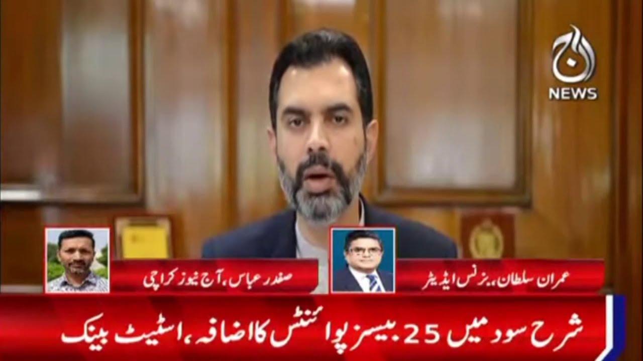 Breaking News   State Bank Ka Sharah-E-Sood Main Izafa   20 Sep 2021   Aaj News