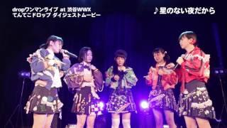 4/8に渋谷WWWXにて行われた単独公演『てんてこdrop』よりダイジェス...