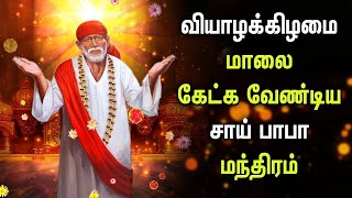 EVENING SPL SAI BABA MANTHIRAM | Best Sai Baba Padalgal | Sai Baba Tamil Devotional Songs
