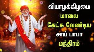 EVENING SPL SAI BABA MANTHIRAM | Best Sai Baba Padalgal | Sai Baba Tamil Devotional Songs