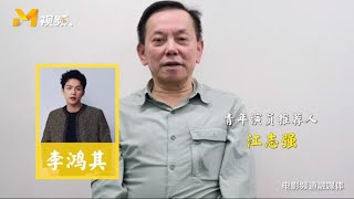 江志强推荐青年演员李鸿其|星辰大海演员计划【第32届中国电影金鸡奖直播 | 20191120】
