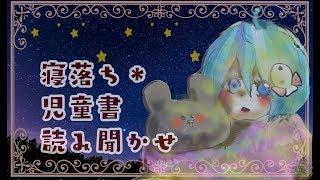 おやすみまったり。「銀河鉄道の夜」(宮沢賢治)を読みます。 【寝落ち...