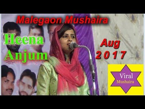 Hina Anjum || Malegaon || Mushaira || Full Video || Latest || New || Aug 2017 || Viral Mushaira