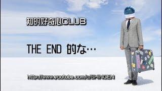 THE END 的な...