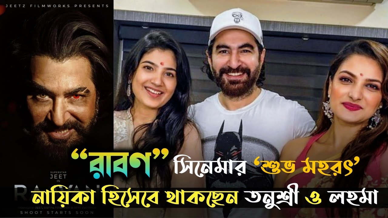 """শুভ মহরৎ হল জিতের """"রাবণ"""" সিনেমার   নায়িকা হিসেবে থাকছেন তনুশ্রী ও লহমা   Raavan Bengali Film"""