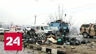 Смотреть видео Москва соболезнует Индии в связи с произошедшим терактом - Россия 24 онлайн