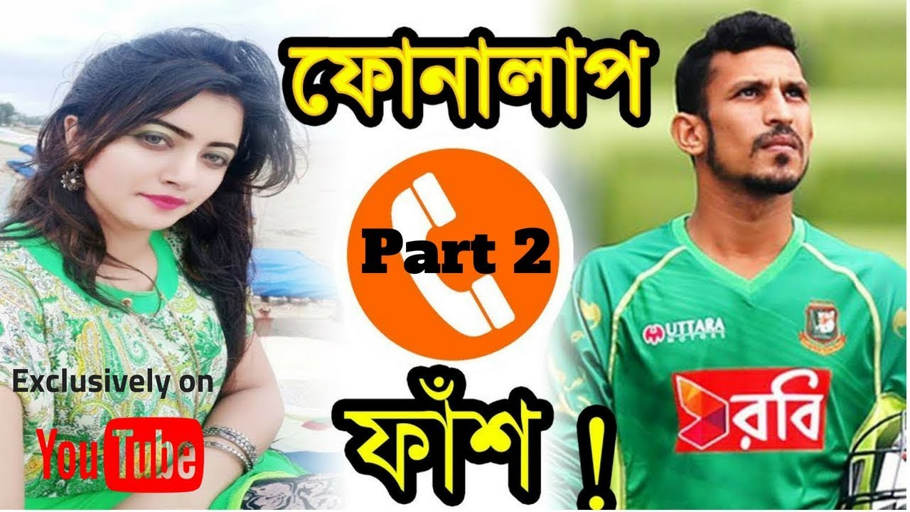 National Cricketer Nasir Hussain & Humayra Subah Call Records Part 2