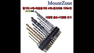 마운트존 철기리 4개+목공용기리 4개+콘크리트 기리4개…