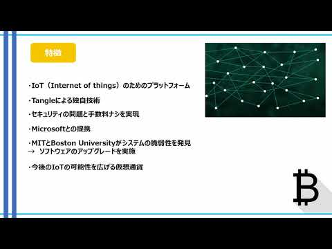 仮想通貨VirtualCoin(VC)