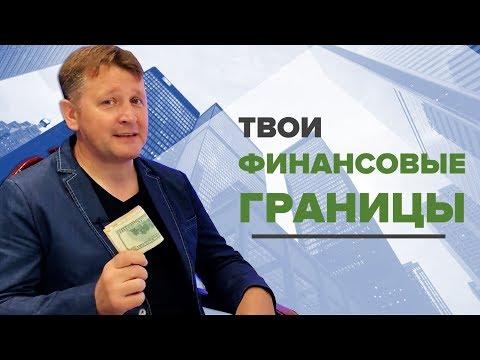 Твои финансовые границы / Как стать богатым 2019 / Николай Николаев