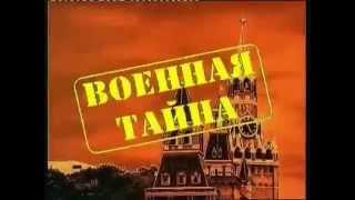 """История заставок """"Военная тайна"""" (РЕН ТВ,1998-н.в)"""