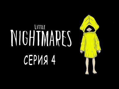 Little Nightmares - Глава 2 ч.2 - Прохождение игры на русском [#4]