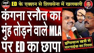 Shiv Sena MLA Under ED's Lens   Dr. Manish Kumar   Capital TV