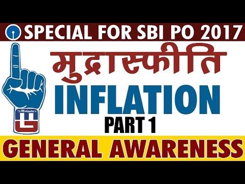 INFLATION   PART 1    GENERAL AWARENESS   SBI PO 2017   मुद्रास्फीति