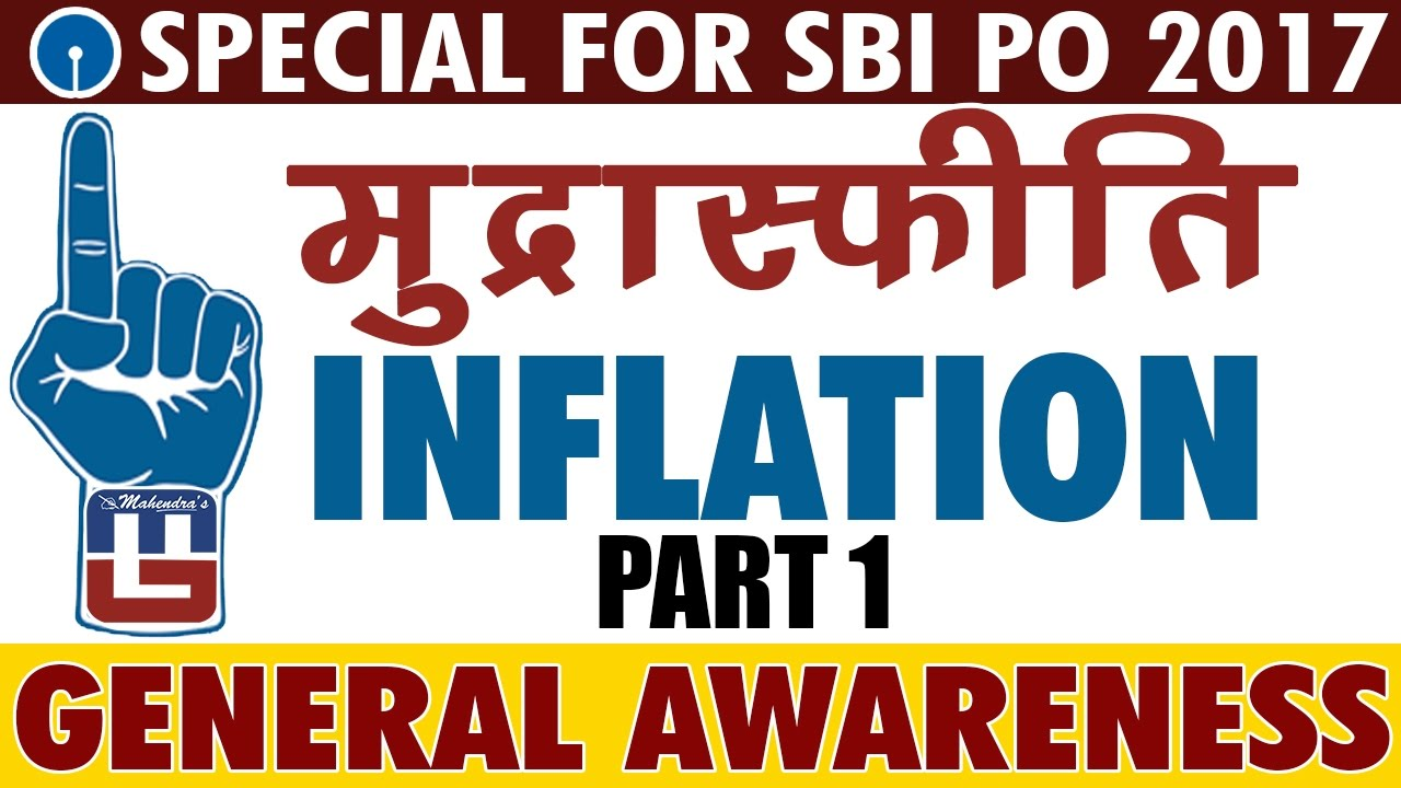 inflation part 1 general awareness sbi po 2017 youtube