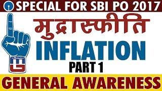 INFLATION | PART 1 |  GENERAL AWARENESS | SBI PO 2017 | मुद्रास्फीति