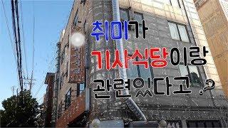 취미생활 같이 해주기(2-1) - 취미 선정(걷기)