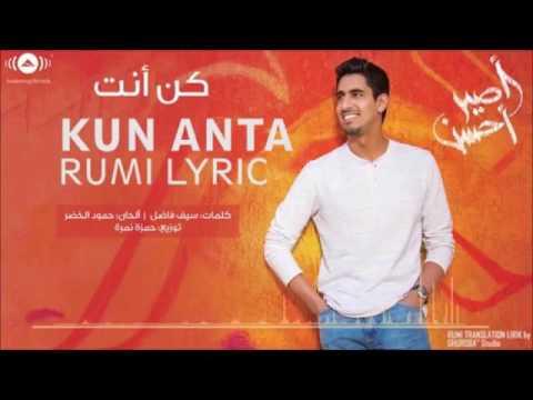 Kun Anta With Rumi Lyric   Aseer Ahsan No Music Mp3