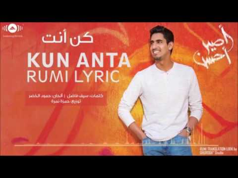 Kun Anta with Rumi LyricAseer Ahsan No Music mp3