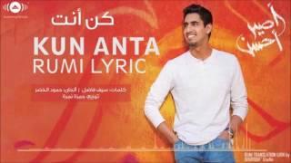 Video Kun Anta with Rumi Lyric   Aseer Ahsan No Music mp3 download MP3, 3GP, MP4, WEBM, AVI, FLV Mei 2018