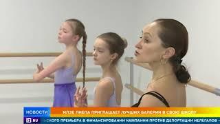 Прославленная балерина Илзе Лиепа проводит кастинги по всей стране