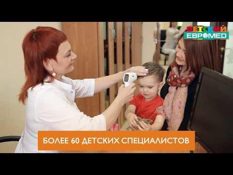 Детский Евромед Омск