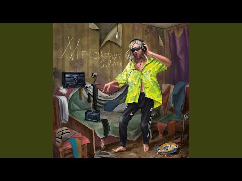 Мексиканцам (DJ Temoff Remix)