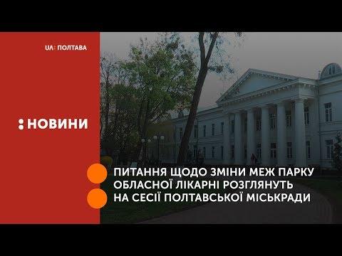 UA: Полтава: Питання щодо зміни меж парку обласної лікарні розглянуть на найближчій сесії Полтавської міськради