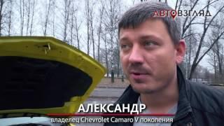 Тест-драйв Chevrolet Camaro V против Chevrolet Camaro VI