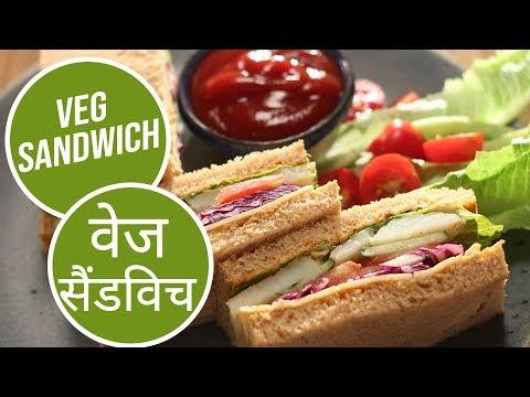 Veg Sandwich | वेज सैंडविच | Sanjeev Kapoor Khazana
