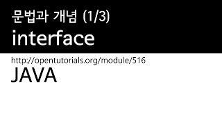 Java - interface(1/3) : 문법과개념