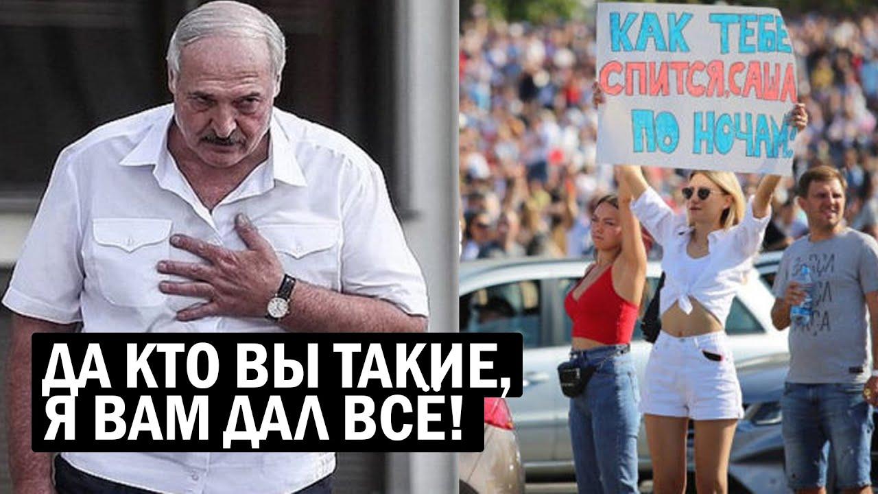 СРОЧНО! Беларусь, УСЛЫШЬ - Лукашенко чувствует себя БОГОМ! Допустит ли это НАРОД?! Новости