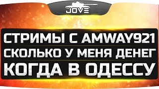 Почему нет стримов с Amway921 ● Сколько Джов зарабатывает ● Когда вернусь в Одессу