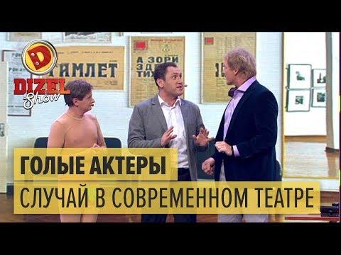 Голые актеры: случай в современном театре – Дизель Шоу 2017 | ЮМОР ICTV