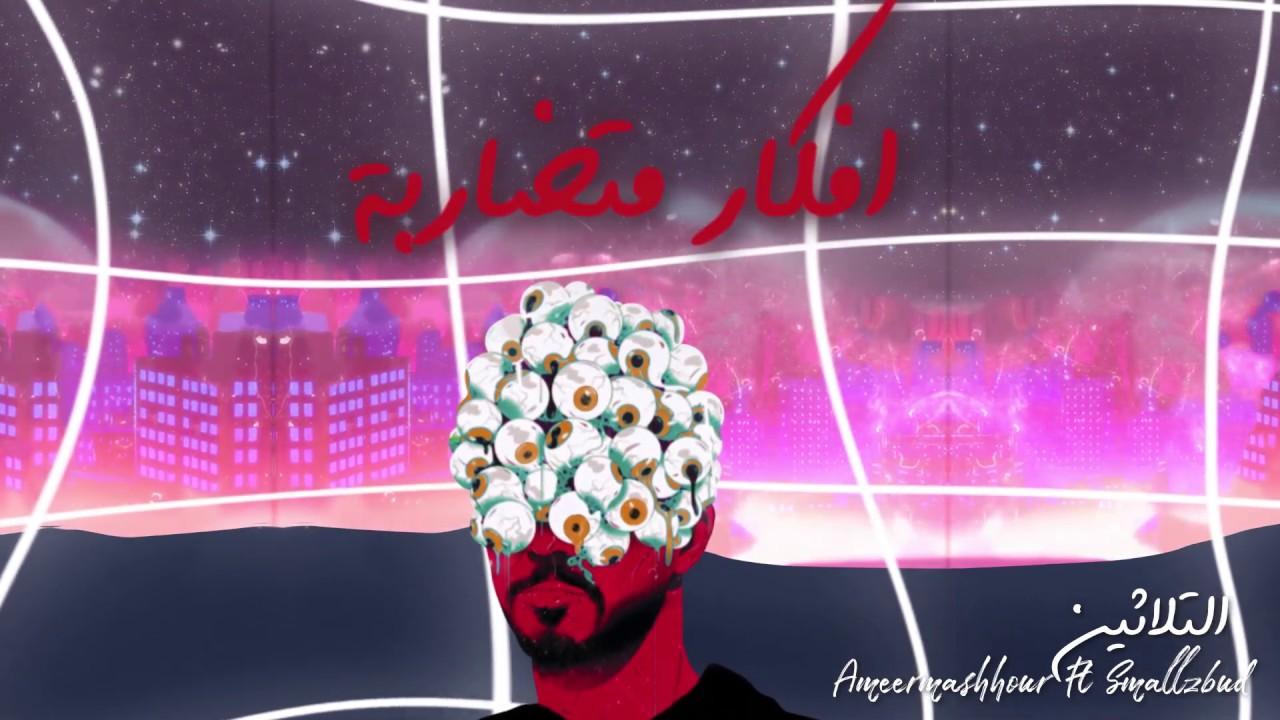 (Official Audio) الثلاثين | القيادات العليا  AmeerMashhour ft Smallzbud