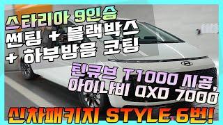 [스타리아] 틴큐브 T1000, 아이나비 QXD7000…