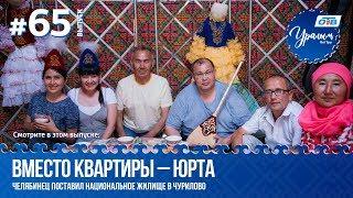 Уралым #65   Сентябрь 2019 (ТВ-передача башкир Южного Урала)