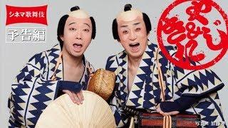 2017年6月3日(土)全国公開! 新作シネマ歌舞伎『東海道中膝栗毛〈やじ...
