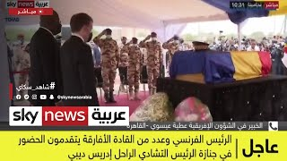 بدء مراسم تشييع جثمان الرئيس التشادي إدريس ديبي
