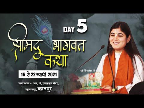Live : Day 5, Shrimad Bhagwat Katha || Maharajpur, Kanpur || Devi Chitralekha Ji