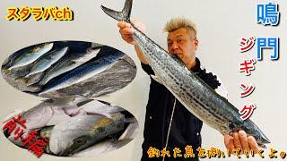 【鳴門ジギング】(前編)釣れた魚を捌いていくよ。。。